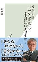 近藤先生、「がんは放置」で本当...