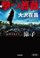 撃つ薔薇 新装版〜AD2023涼子〜