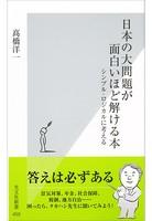 日本の大問題が面白いほど解ける本〜シンプル・ロジカルに考える〜