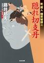 隠れ切支丹〜乾蔵人 隠密秘録 (三)〜