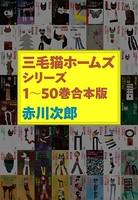 三毛猫ホームズシリーズ 1〜50巻合本版