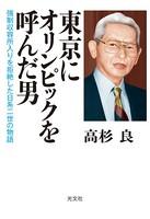 東京にオリンピックを呼んだ男〜強制収容所入りを拒絶した日系二世の物語〜
