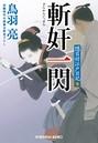 斬奸一閃 隠目付江戸日記 (十)