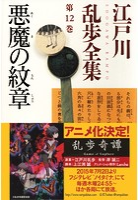 悪魔の紋章〜江戸川乱歩全集 第12巻〜