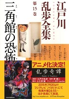 三角館の恐怖〜江戸川乱歩全集 第15巻〜