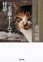 三毛猫ホームズ 新装版