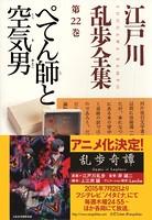 ぺてん師と空気男〜江戸川乱歩全集 第22巻〜