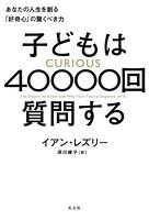 子どもは40000回質問する〜あなたの人生を創る「好奇心」の驚くべき力〜