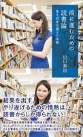 前に進むための読書論〜東大首席弁護士の本棚〜