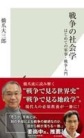戦争の社会学〜はじめての軍事・戦争入門〜