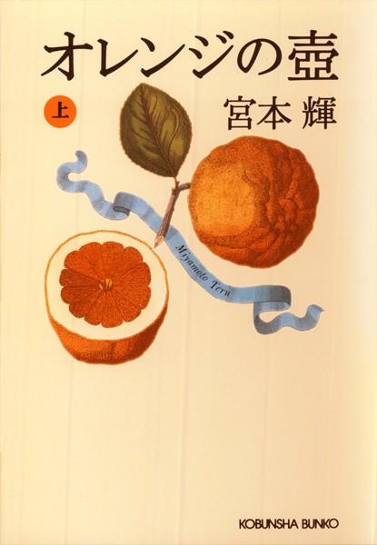 オレンジの壺 (上)