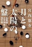 月と太陽の盤〜碁盤師・吉井利仙の事件簿〜