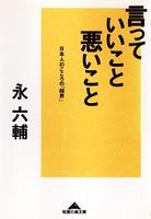 言っていいこと、悪いこと〜日本人のこころの「結界」〜