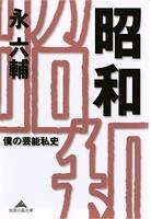 昭和〜僕の芸能私史〜