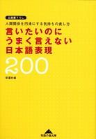 言いたいのにうまく言えない日本語表現200〜人間関係を円滑にする気持ちの表し方〜