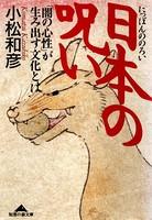 日本の呪い〜「闇の心性」が生み出す文化とは〜