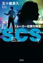 SCS ストーカー犯罪対策室 (下)