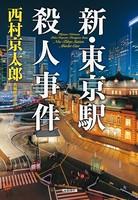 新・東京駅殺人事件