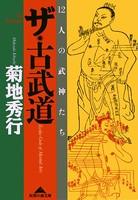 ザ・古武道〜12人の武神たち〜