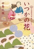 日本橋牡丹堂 菓子ばなし