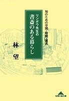 リンボウ先生の書斎のある暮らし〜知のための空間・時間・道具〜