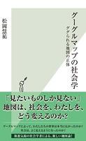 グーグルマップの社会学〜ググられる地図の正体〜