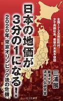 日本の地価が3分の1になる!〜2020年 東京オリンピック後の危機〜