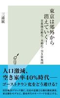 東京は郊外から消えていく!〜首都圏高齢化・未婚化・空き家地図〜