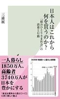 日本人はこれから何を買うのか?〜「超おひとりさま社会」の消費と行動〜