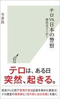 テロvs.日本の警察〜標的はどこか?〜