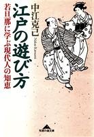 江戸の遊び方〜若旦那に学ぶ現代人の知恵〜