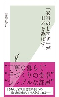 「家事のしすぎ」が日本を滅ぼす