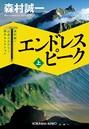 エンドレス ピーク (上)〜森村誠一山岳ミステリー傑作セレクション〜