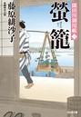 螢籠〜隅田川御用帳 (三)〜