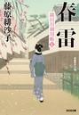 春雷〜隅田川御用帳 (七)〜