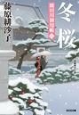 冬桜〜隅田川御用帳 (六)〜