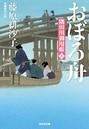 おぼろ舟〜隅田川御用帳 (五)〜