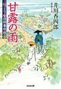 甘露の雨〜おっとり聖四郎事件控 (七)〜
