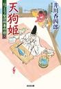 天狗姫〜おっとり聖四郎事件控 (六)〜