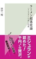 ラーメン超進化論〜「ミシュラン一つ星」への道〜