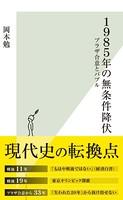1985年の無条件降伏〜プラザ合意とバブル〜