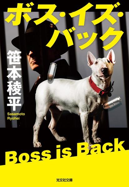 ボス・イズ・バック