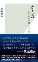 素人力〜エンタメビジネスのトリック?!〜