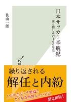 日本サッカー辛航紀〜愛と憎しみの100年史〜