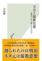 天皇と儒教思想〜伝統はいかに創られたのか?〜