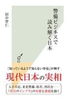 警備ビジネスで読み解く日本