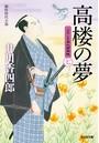 高楼の夢〜ふろしき同心御用帳 (七)〜