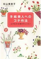 手紙美人へのプチ作法〜心が伝わる書き方レッスン〜