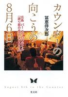 カウンターの向こうの8月6日〜広島 バー スワロウテイル「語り部の会」の4000日〜