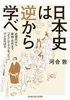 日本史は逆から学べ〜近現代から原始・古代まで「どうしてそうなった?」でさかのぼる〜